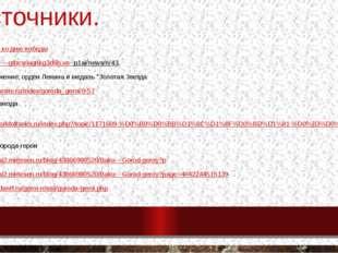 Источники. Стенды ко дню победы http://xn----gtbcsriagnkg3d6b.xn--p1ai/news/n