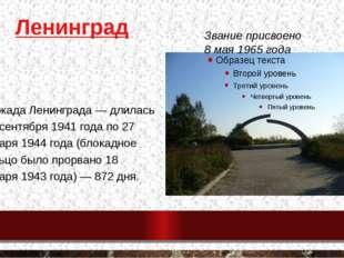 Ленинград Блокада Ленинграда — длилась с 8 сентября 1941 года по 27 января 19