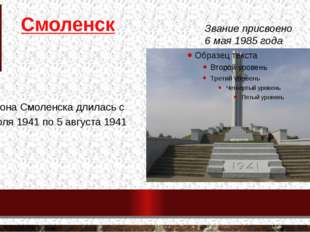 Смоленск Оборона Смоленска длилась с 10 июля 1941 по 5 августа 1941 Звание пр