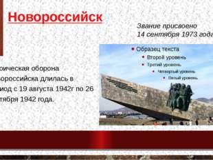 Новороссийск Героическая оборона Новороссийска длилась в период с 19 августа