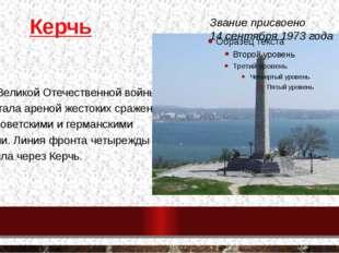 Керчь В годы Великой Отечественной войны Керчь стала ареной жестоких сражений