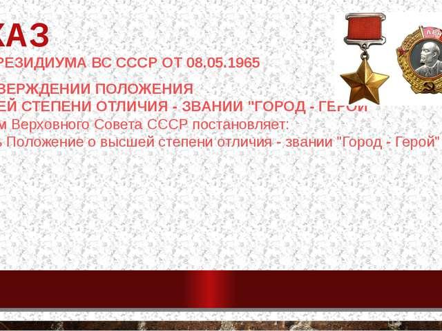 УКАЗ УКАЗ ПРЕЗИДИУМА ВС СССР ОТ 08.05.1965 ОБ УТВЕРЖДЕНИИ ПОЛОЖЕНИЯ О ВЫСШ...