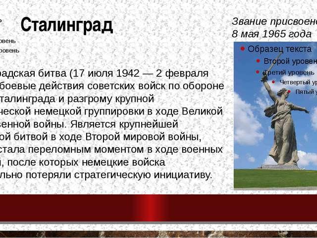 Сталинград Сталинградская битва (17 июля 1942 — 2 февраля 1943) — боевые дейс...