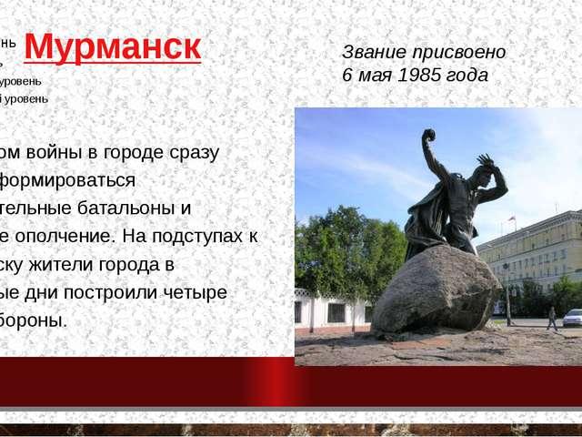 Мурманск С началом войны в городе сразу начали формироваться истребительные б...