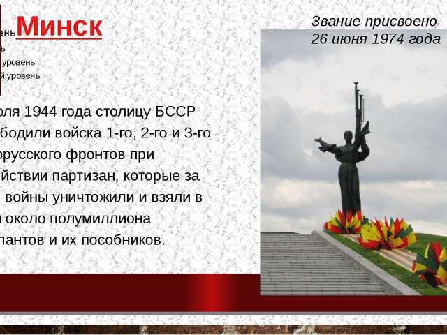 Минск 3 июля 1944 года столицу БССР освободили войска 1-го, 2-го и 3-го Бело...