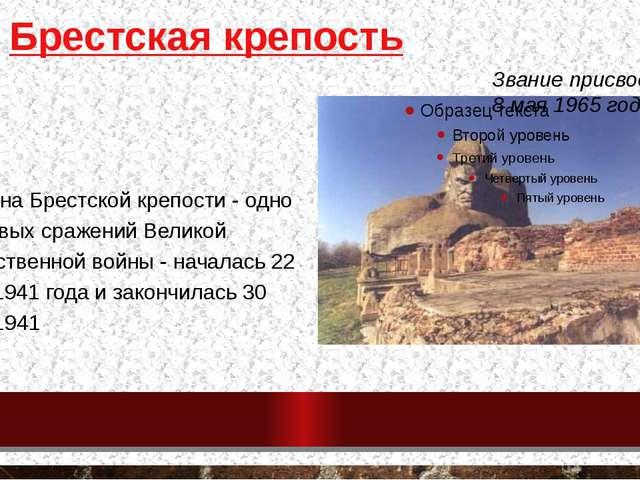 Брестская крепость Оборона Брестской крепости - одно из первых сражений Велик...