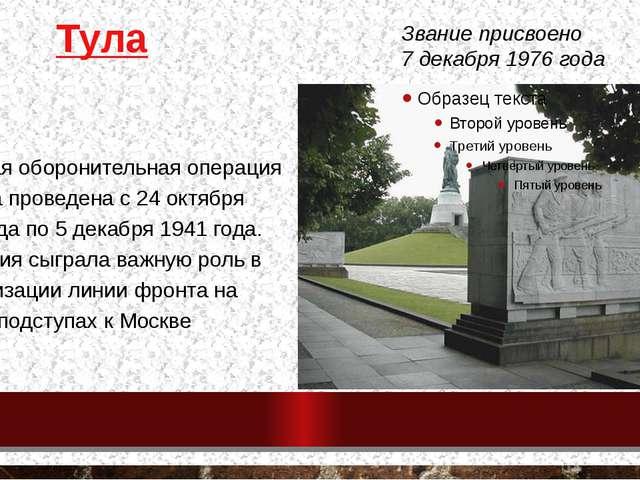 Тула Тульская оборонительная операция — была проведена с 24 октября 1941 года...