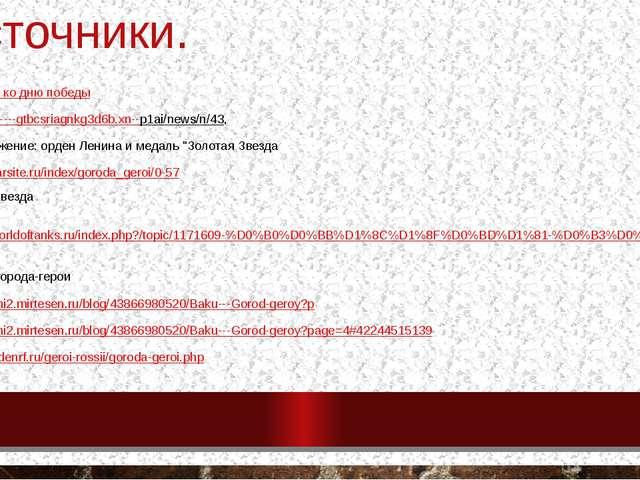 Источники. Стенды ко дню победы http://xn----gtbcsriagnkg3d6b.xn--p1ai/news/n...
