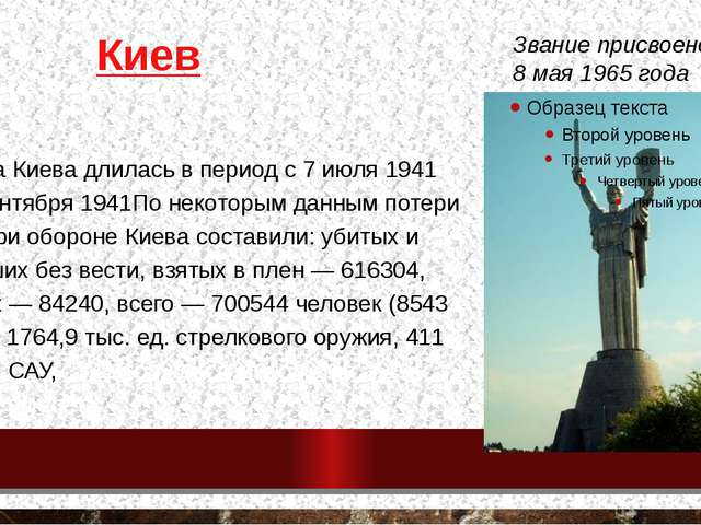 Киев Оборона Киева длилась в период с 7 июля 1941 по 26 сентября 1941По некот...