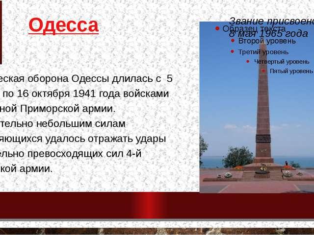 Одесса Героическая оборона Одессы длилась с 5 августа по 16 октября 1941 год...