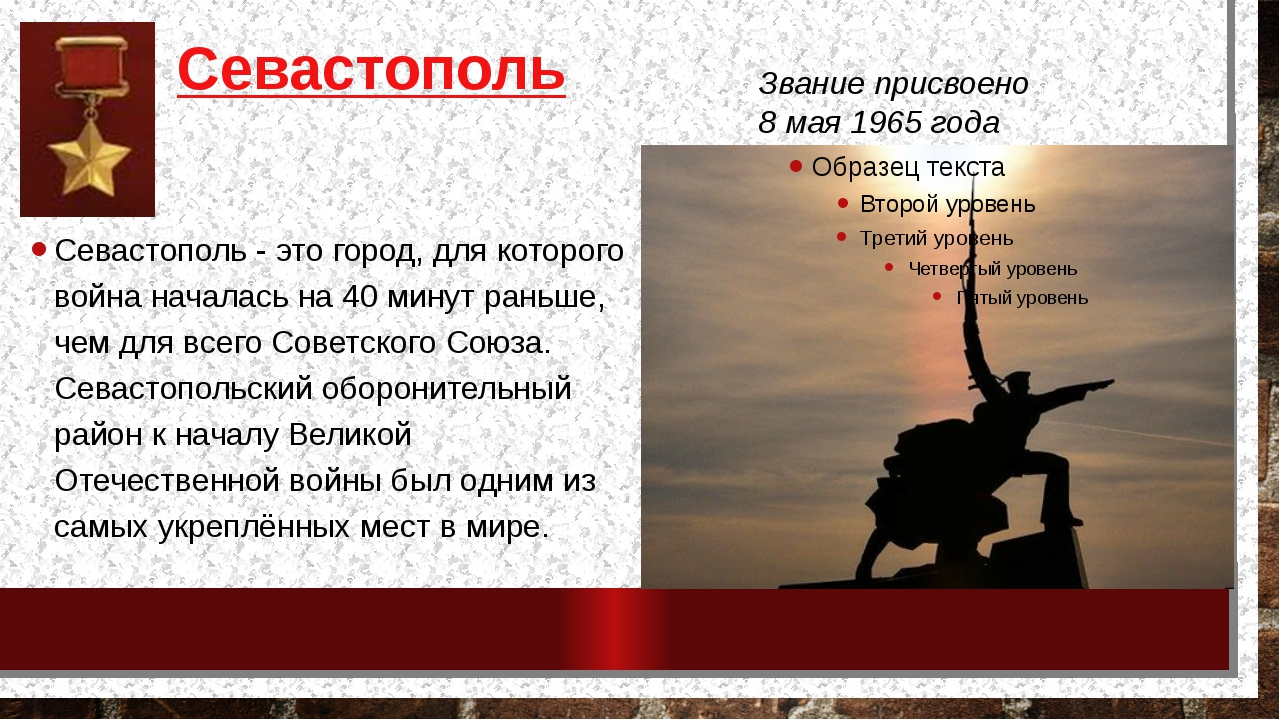 Севастополь Севастополь - это город, для которого война началась на 40 минут...