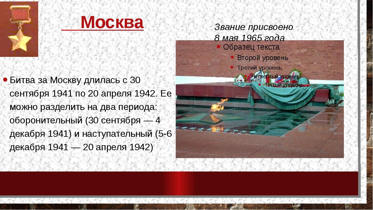 Москва Битва за Москву длилась с 30 сентября 1941 по 20 апреля 1942. Ее можн...