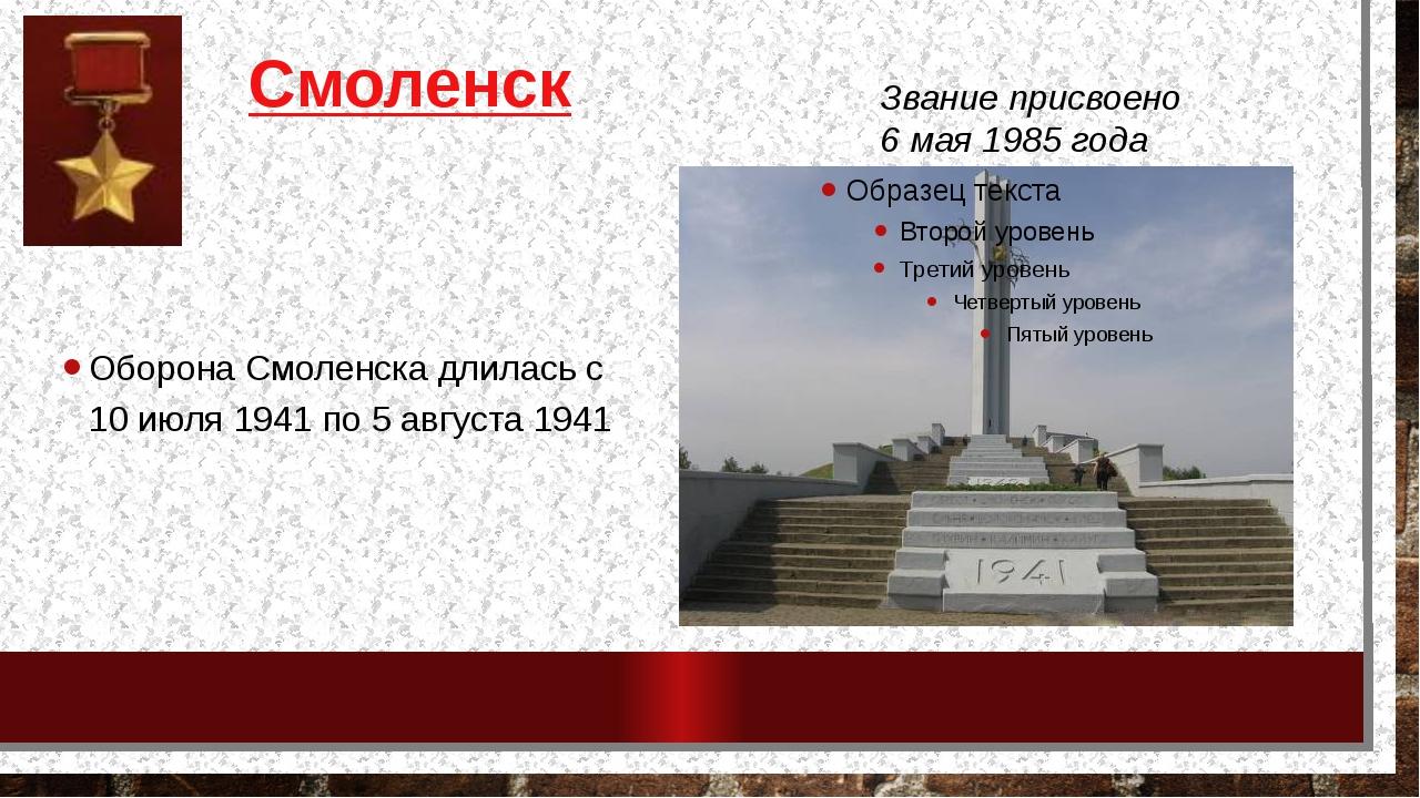 Смоленск Оборона Смоленска длилась с 10 июля 1941 по 5 августа 1941 Звание пр...