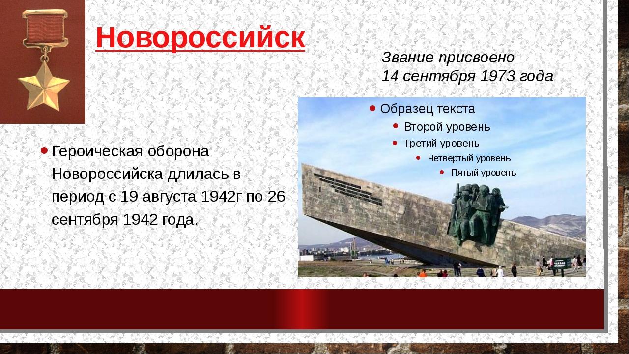Новороссийск Героическая оборона Новороссийска длилась в период с 19 августа...