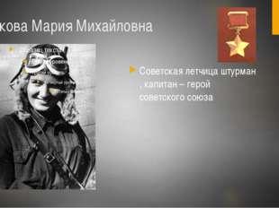 Раскова Мария Михайловна Советская летчица штурман , капитан – герой советско