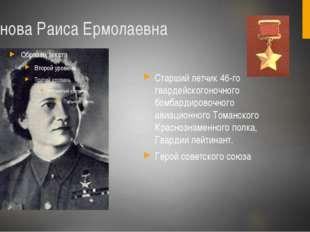 Аронова Раиса Ермолаевна Старший летчик 46-го гвардейскогоночного бомбардиров