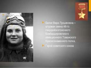 Белик Вера Лукьяновна – штурман звена 46-го гвардейскогоночного бомбардирово