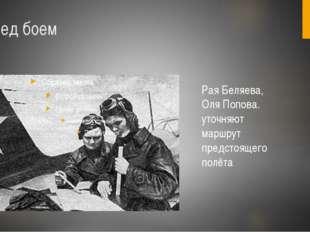 Перед боем Рая Беляева, Оля Попова. уточняют маршрут предстоящего полёта