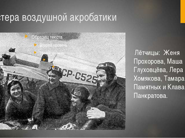 Мастера воздушной акробатики Лётчицы: Женя Прохорова, Маша Глуховцёва, Лера Х...