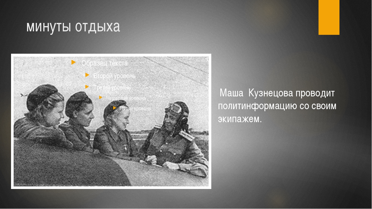 минуты отдыха Маша Кузнецова проводит политинформацию со своим экипажем.