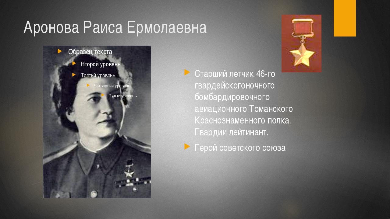 Аронова Раиса Ермолаевна Старший летчик 46-го гвардейскогоночного бомбардиров...