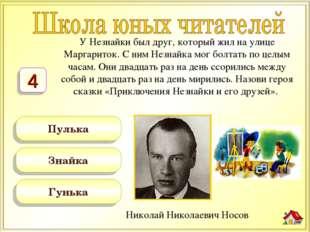 Пулька Знайка Гунька 4 У Незнайки был друг, который жил на улице Маргариток.