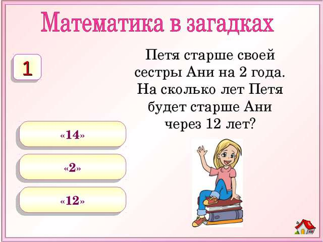Петя старше своей сестры Ани на 2 года. На сколько лет Петя будет старше Ани...