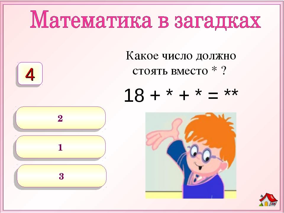 Какое число должно стоять вместо * ? 2 1 3 4 18 + * + * = **