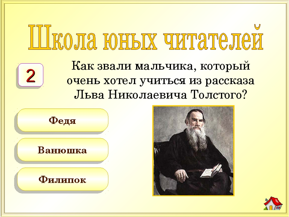 Как звали мальчика, который очень хотел учиться из рассказа Льва Николаевича...