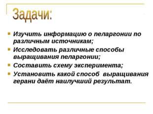 Изучить информацию о пеларгонии по различным источникам; Исследовать различны