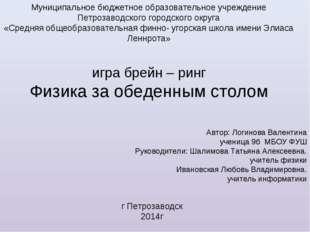 Муниципальное бюджетное образовательное учреждение Петрозаводского городского