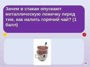 Зачем в стакан опускают металлическую ложечку перед тем, как налить горячий ч