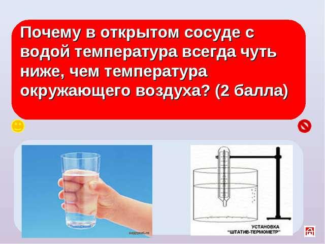 Почему в открытом сосуде с водой температура всегда чуть ниже, чем температур...