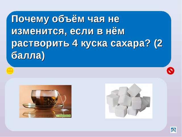 Молекулы сахара расположатся в промежутках между молекулами воды. Почему объё...