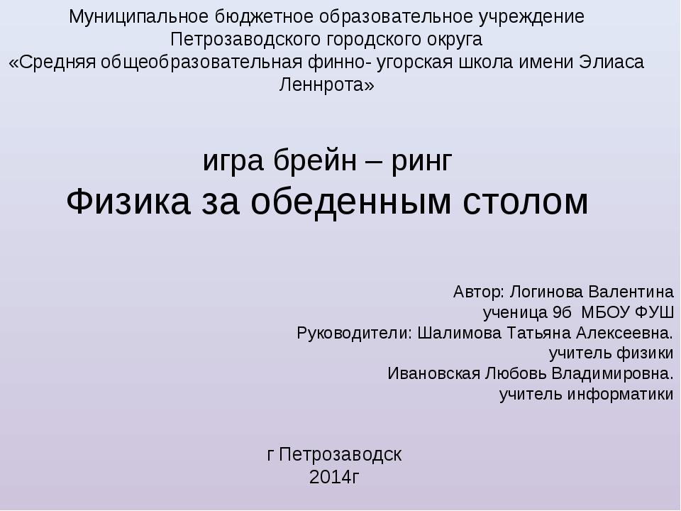 Муниципальное бюджетное образовательное учреждение Петрозаводского городского...