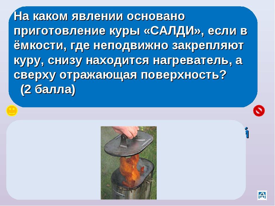 На каком явлении основано приготовление куры «САЛДИ», если в ёмкости, где неп...