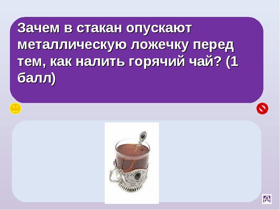 Зачем в стакан опускают металлическую ложечку перед тем, как налить горячий ч...