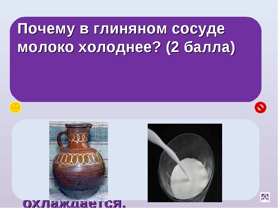 Почему в глиняном сосуде молоко холоднее? (2 балла) Через поры в глине молоко...