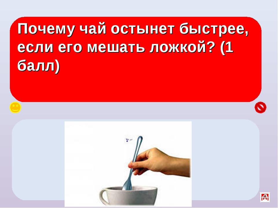 Почему чай остынет быстрее, если его мешать ложкой? (1 балл) Скорость испарен...