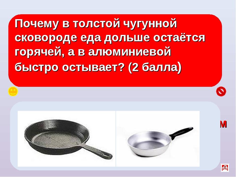 Почему в толстой чугунной сковороде еда дольше остаётся горячей, а в алюминие...