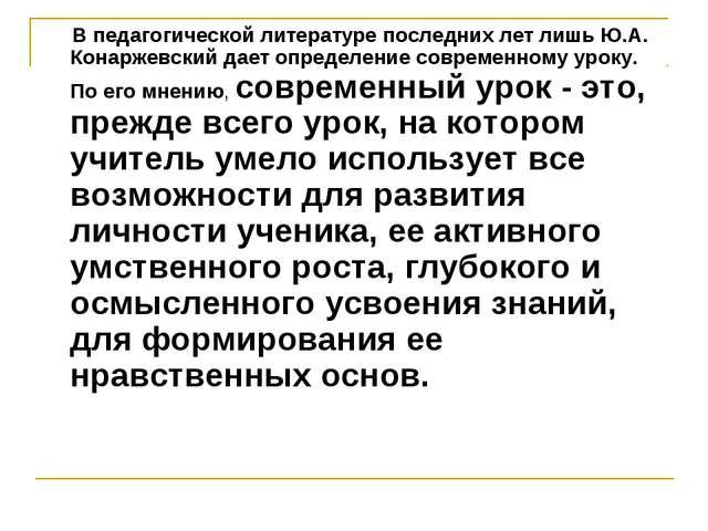 В педагогической литературе последних лет лишь Ю.А. Конаржевский дает опреде...