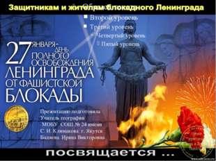 Презентацию подготовила Учитель географии МОБУ СОШ № 24 имени С. И. Климаков