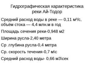 Гидрографическая характеристика реки Ай-Тодор Средний расход воды в реке— 0,