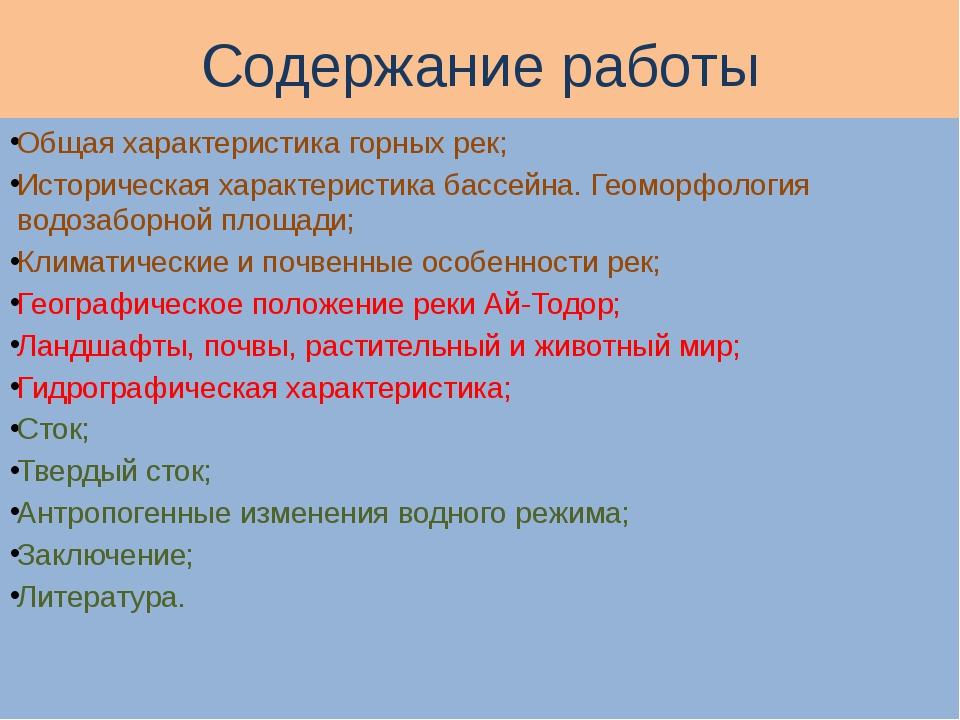 Содержание работы Общая характеристика горных рек; Историческая характеристик...