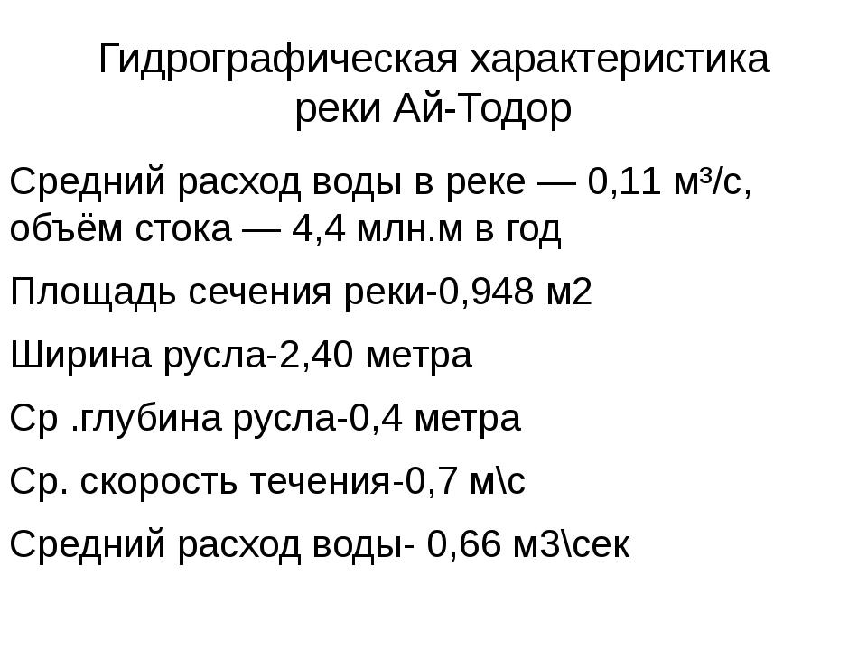 Гидрографическая характеристика реки Ай-Тодор Средний расход воды в реке— 0,...
