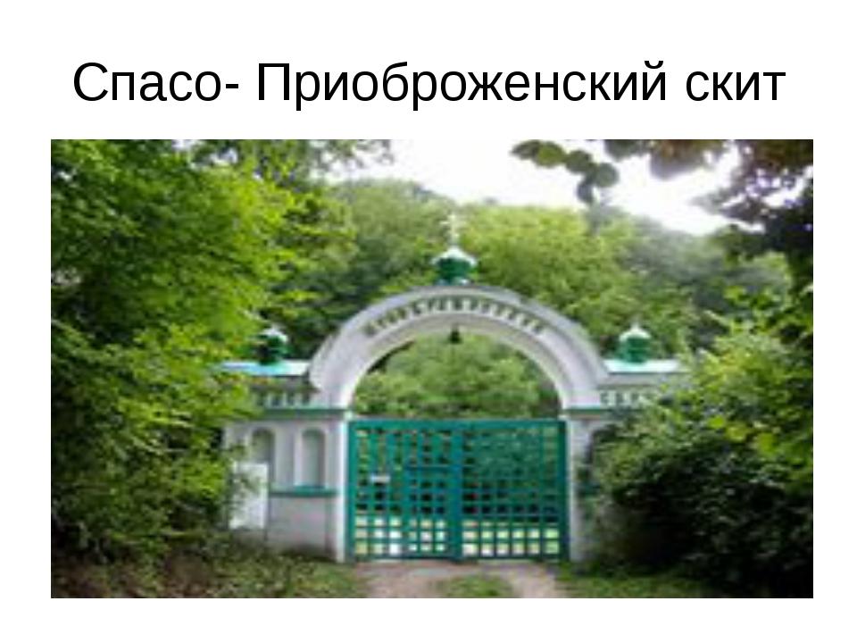 Спасо- Приоброженский скит