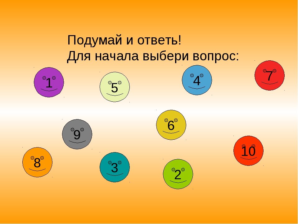 Подумай и ответь! Для начала выбери вопрос: 9 3 8 2 10 5 6 1 4 7