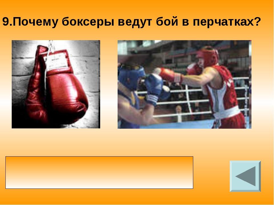 9.Почему боксеры ведут бой в перчатках? у перчаток площадь опоры больше, а да...