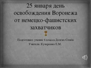 25 января день освобождения Воронежа от немецко-фашистских захватчиков Подгот