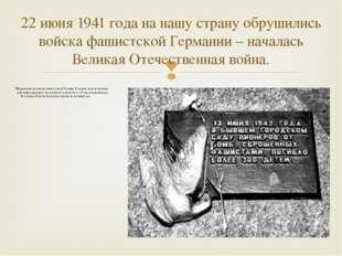 Воронежцы встали на защиту своей Родины. В первые недели военных действий в н